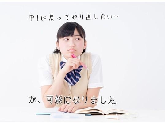 中学英語 基礎講座の画像