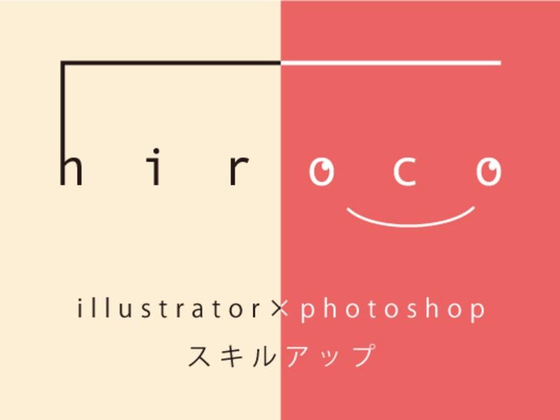 ★4時間集中★ 【マンツーマンIllustrator基礎講座】の画像