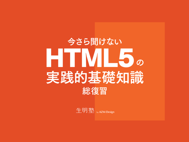 今さら聞けないHTML5の実践的基礎知識 総復習|生明塾の画像