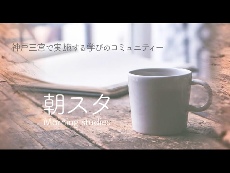 学びを通したコミュニティー 神戸三宮の朝活『朝スタ』の画像