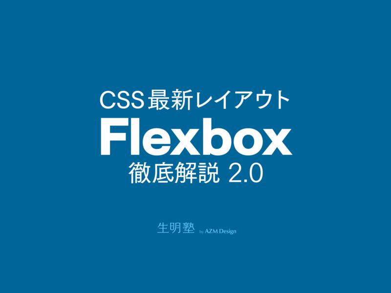 CSS最新レイアウト Flexbox 徹底解説 2.0|生明塾の画像