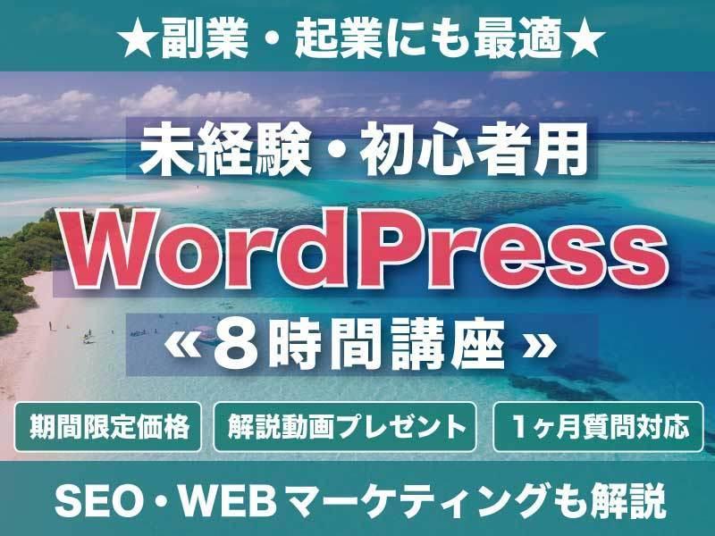 【初心者限定】WordPress8時間で一気に学ぶ!本格サイト制作の画像