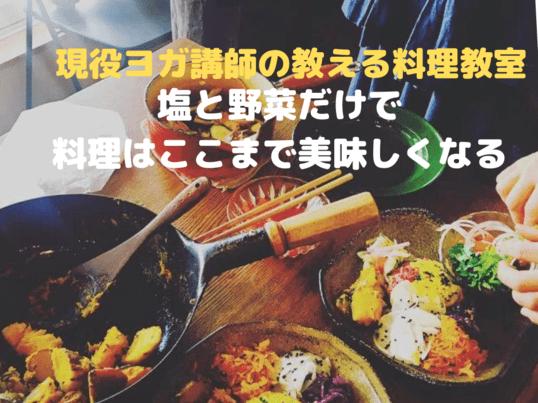 塩と野菜だけでここまで料理は美味しくなる!!  【大人の料理教室】の画像