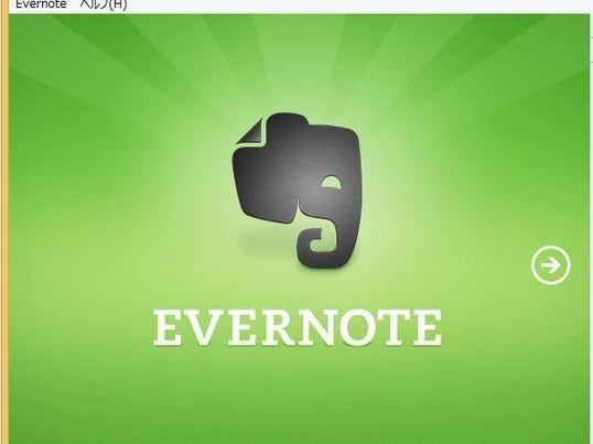 Evernote  初級と中級の画像