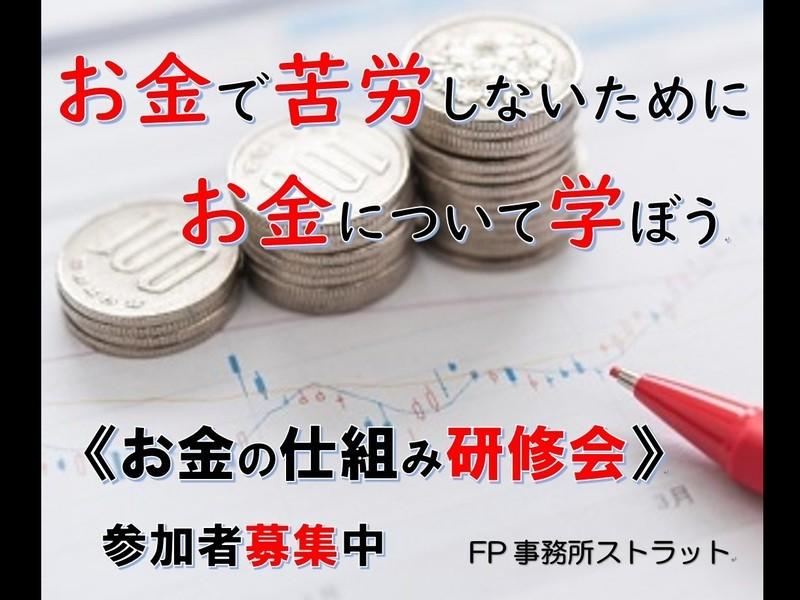 【オンライン開催】《 お金の仕組み 》セミナーの画像