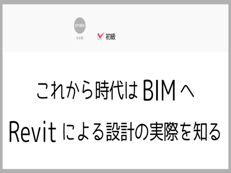 これから時代はBIMへ Revitによる設計の実際を知るの画像
