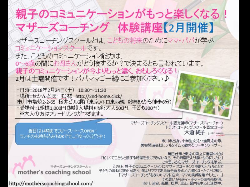 満席◆【マザーズコーチング】体験講座@妙典の画像