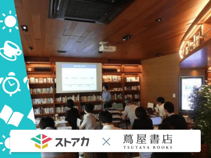 【蔦屋書店 中目黒 朝活】はじめてのビジネスモデルデザイン講座の画像