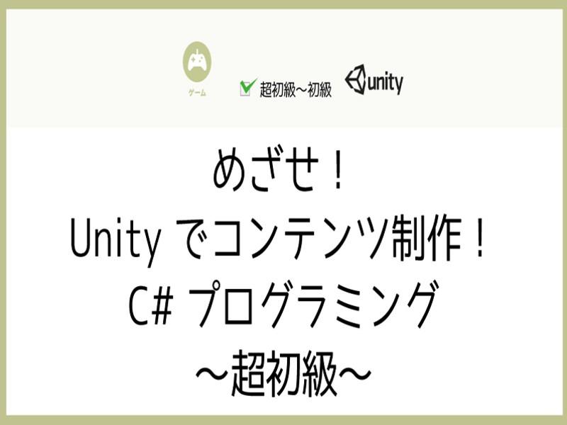 めざせ!Unityでコンテンツ制作!C#プログラミング~超初級~の画像