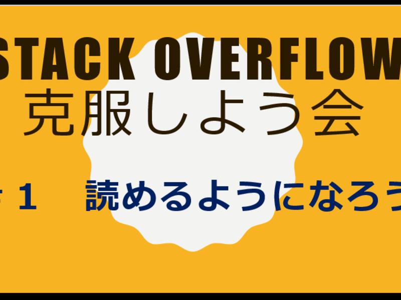 英語のstack overflowを読もう!の画像