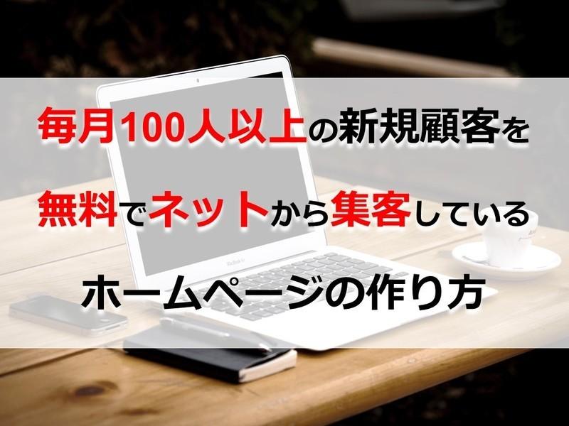マンツーマン【広告料0円で毎月100人以上集客するLPの作り方】の画像