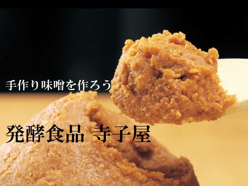 黄大豆玄米麹味噌作り体験教室【健康志向な方にオススメ】の画像