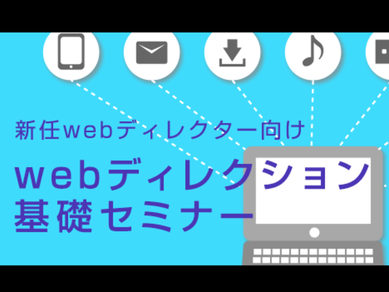 新任webディレクター向け|webディレクション基礎セミナーの画像