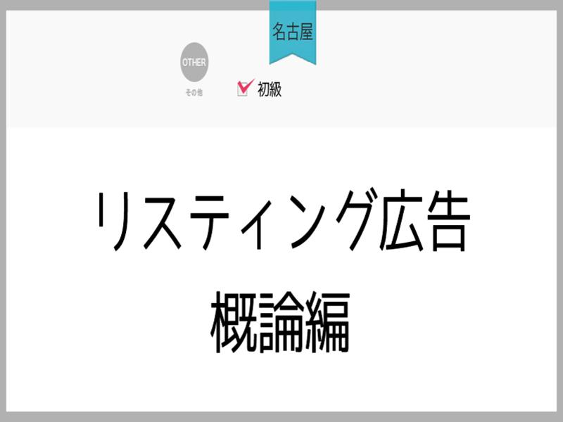 【名古屋】リスティング広告 概論編の画像