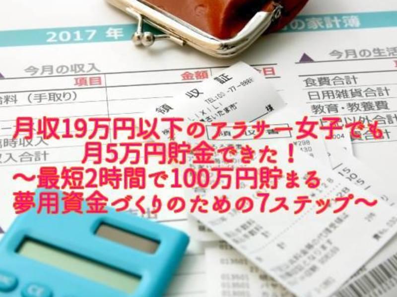 月収19万円以下でも月5万円貯金できた!アラサー女子マネーセミナーの画像