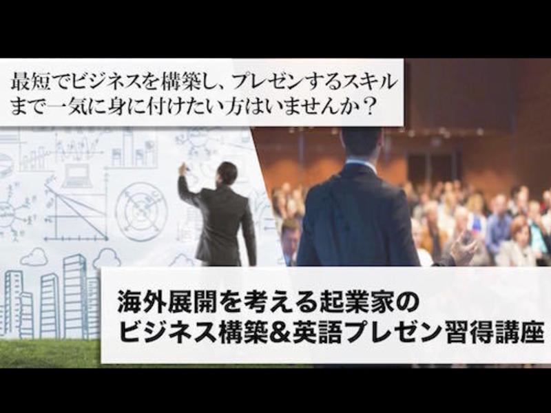 海外展開を考える起業家のビジネス構築&英語プレゼン習得講座の画像