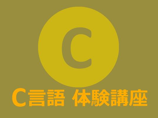 【福知山市・舞鶴市】C言語プログラミング体験【初心者向け】の画像
