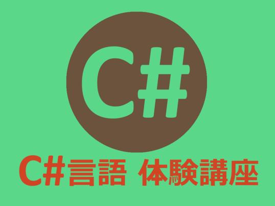 【福知山市・舞鶴市】C#プログラミング体験【初心者向け】の画像