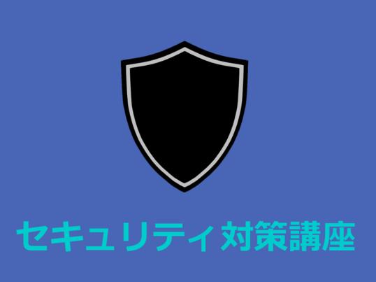 【福知山市・舞鶴市】中小企業向け情報セキュリティ対策【初心者向け】の画像