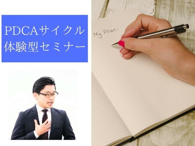 PDCAサイクル体験型セミナー〜できるビジネスパーソンの仲間入り〜の画像