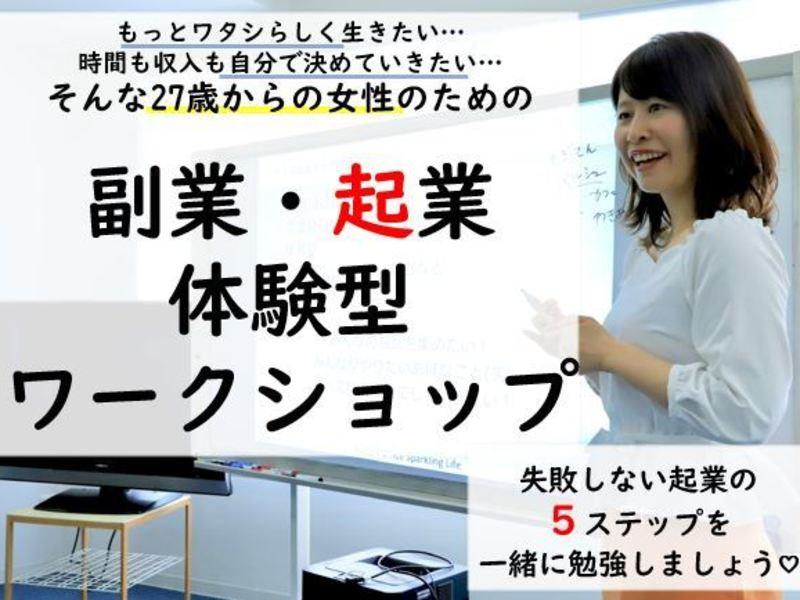 【オンライン講座】27歳からの女性の為の副業・起業ワークショップの画像