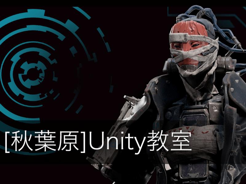 ゲーム開発Unity教室(中級編)の画像