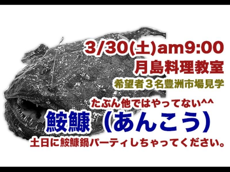 3/30(土)、鮟鱇(あんこう)を捌いて見よう!!!の画像