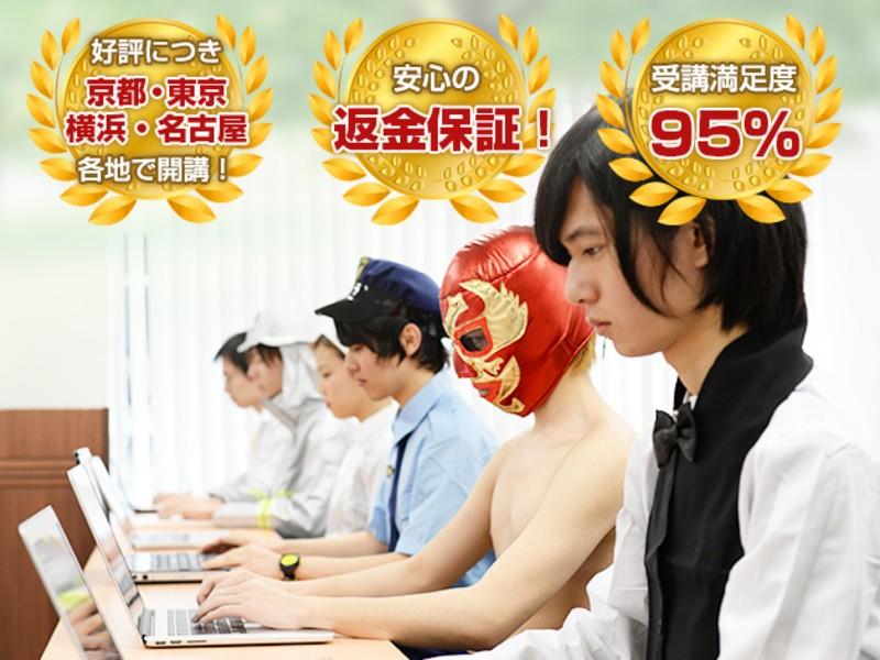 【横浜会場】1日で簡単ホームページ作成!はじめてのワードプレス講座の画像