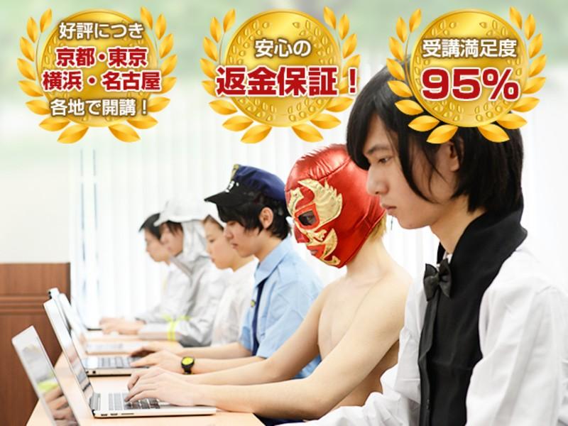 【名古屋】1日で簡単ホームページ作成!はじめてのワードプレス講座の画像