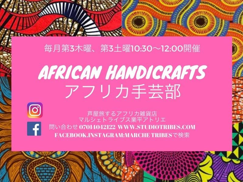 (第3木・土)芦屋アフリカン手芸部 アフリカ布を使って雑貨を作ろうの画像