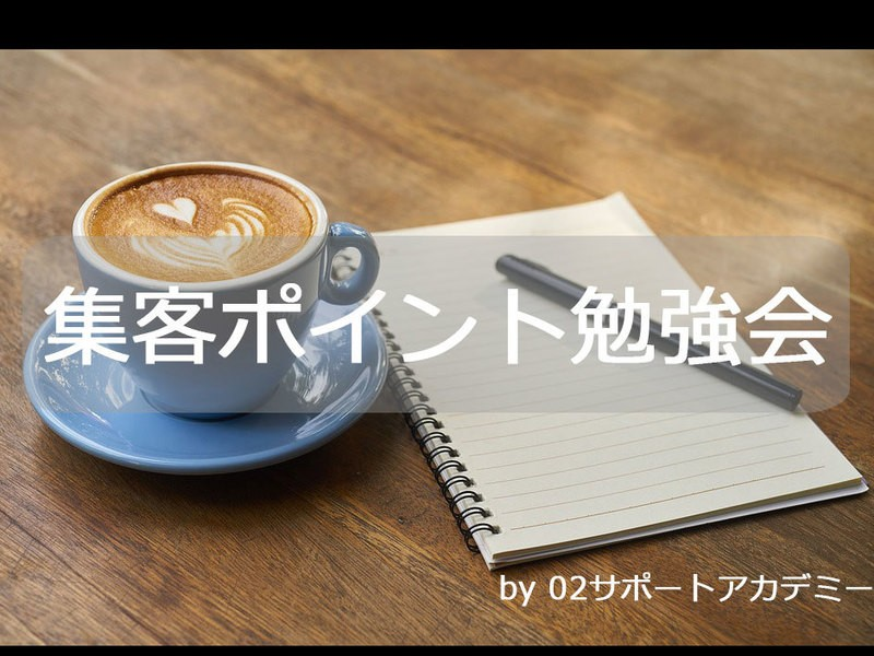 事業主向け!webからの新しい集客の入口を学ぶ『集客勉強会』の画像