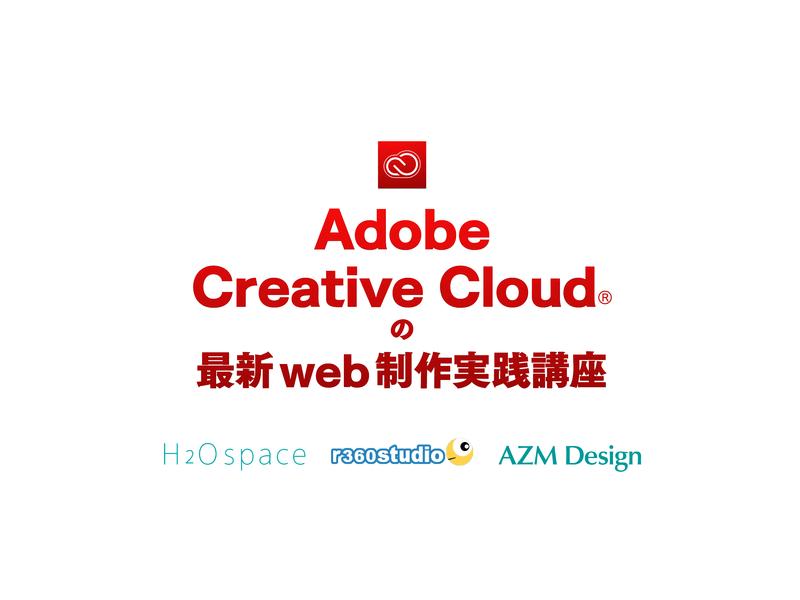 Adobe Creative Cloud®の最新web制作実践講座の画像