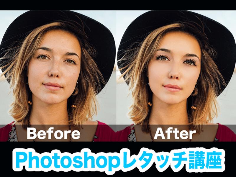 【個人レッスン】Photoshop CC ポートレートレタッチ講座の画像