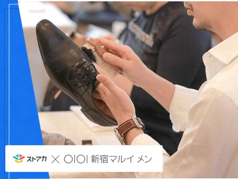 【マルイメン開催】〜靴磨きワークショップ〜靴磨き&革製品 基礎編の画像