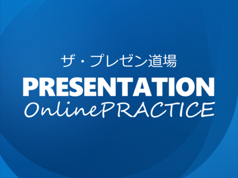 【ザ・プレゼン道場】PRESENTATIONオンラインプラクティスの画像