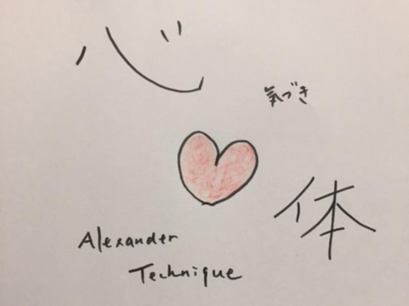 〜体・心、もっと楽になる〜 はじめてのアレクサンダー・テクニークの画像