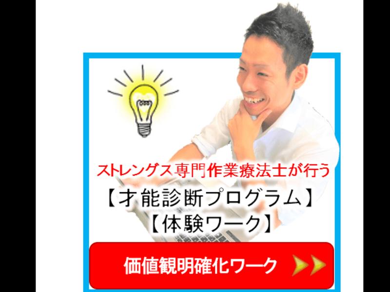 【新大阪開催】自分だけの才能・強みを知る ~才能と科学的根拠~の画像