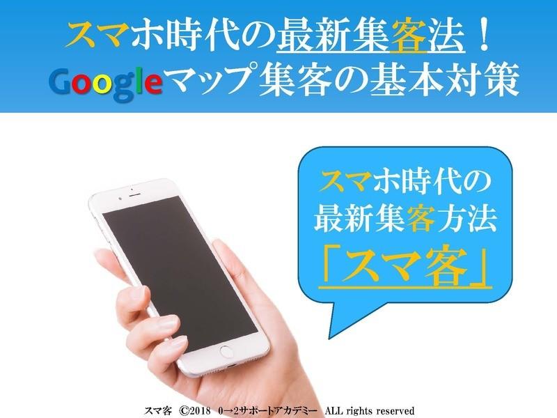 Googleマイビジネス導入サポートはこちらから!!の画像