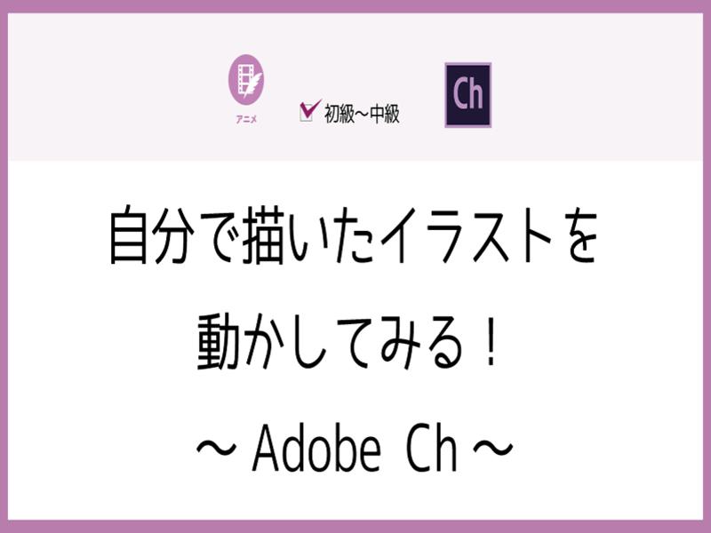 自分で描いたイラストを動かしてみる!~Adobe Ch~の画像