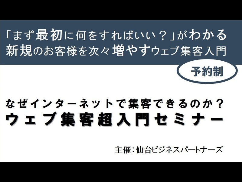 仙台|なぜインターネットで集客できるのか?ウェブ集客超入門セミナーの画像