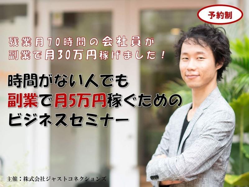 【仙台】時間がない人でも副業で月5万円稼ぐためのビジネスセミナーの画像