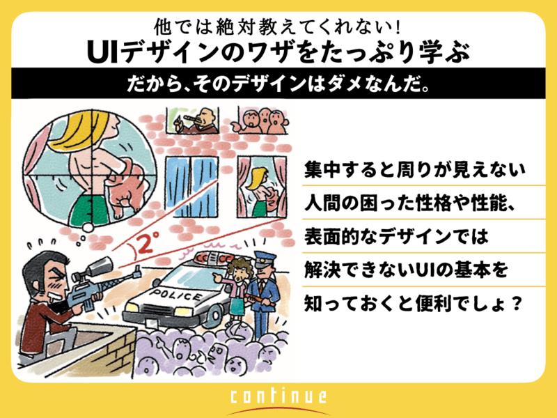 福岡2:UIデザインの常識を改める「認知学から学ぶUIの基本」の画像
