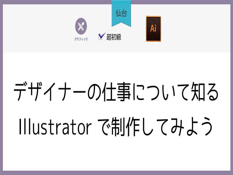 【仙台】デザイナーの仕事について知る~Illustratorで制作の画像