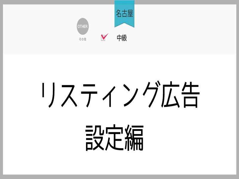 【名古屋】リスティング広告 設定編の画像