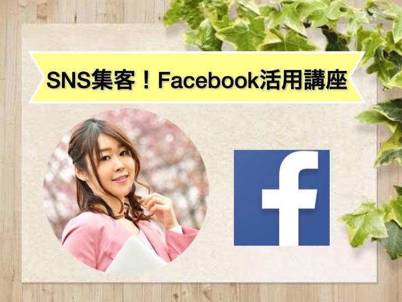 SNS集客!少人数で質問し放題のFacebook活用基礎講座の画像