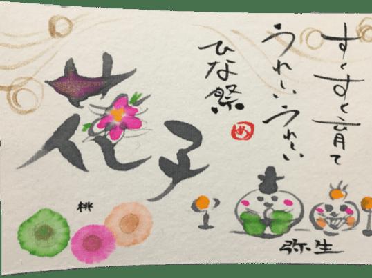 3つのテクであなたの字がアートに変身!師範直伝・虹墨記念花彩アートの画像