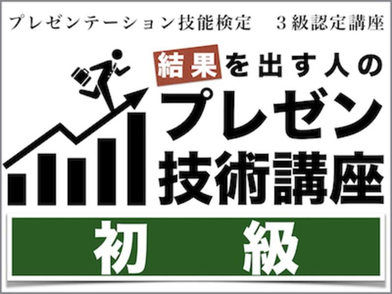 【名古屋】結果を出す人のプレゼン技術講座【初級】の画像