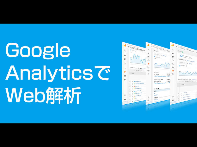 【オンライン有】 GoogleAnalytics Web解析初級の画像