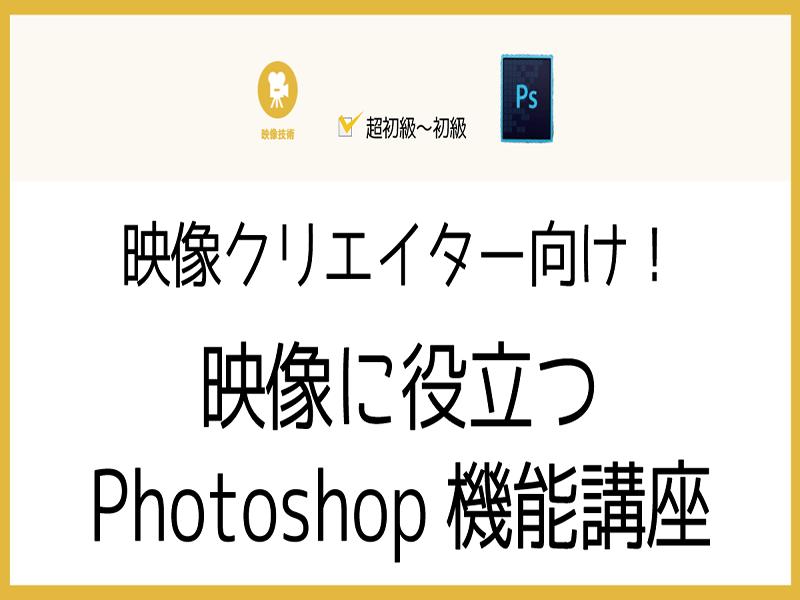 映像クリエイター向け!映像に役立つPhotoshop機能講座の画像