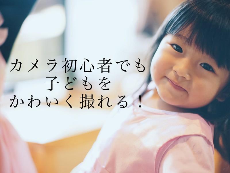 【子連れ歓迎】カメラ初心者でも子どもを可愛く撮れる!2時間集中講座の画像